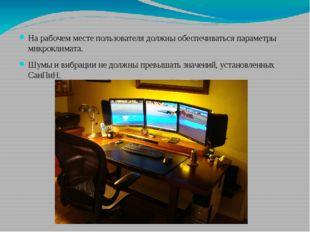 На рабочем месте пользователя должны обеспечиваться параметры микроклимата. Ш