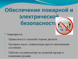 Обеспечение пожарной и электрической безопасности Запрещается: Прикасаться к