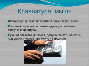 Клавиатура, мышь Клавиатура должна находиться прямо перед вами. Компьютерную
