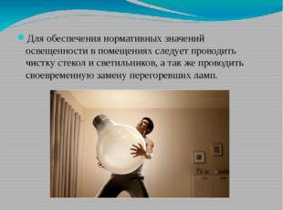 Для обеспечения нормативных значений освещенности в помещениях следует провод