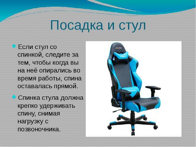 Посадка и стул Если стул со спинкой, следите за тем, чтобы когда вы на неё оп...