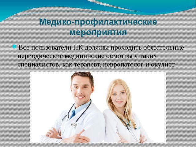 Медико-профилактические мероприятия Все пользователи ПК должны проходить обяз...