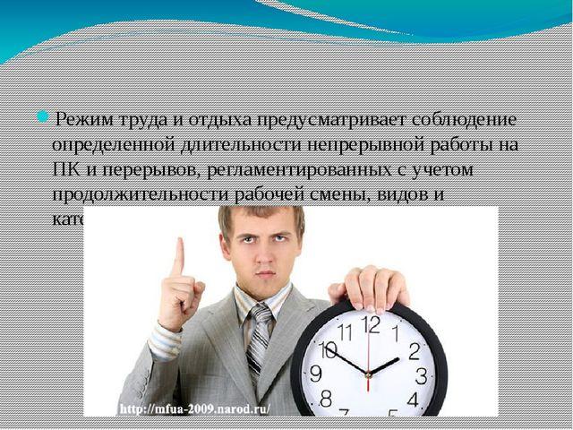 Режим труда и отдыха предусматривает соблюдение определенной длительности не...