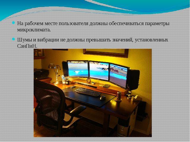 На рабочем месте пользователя должны обеспечиваться параметры микроклимата. Ш...