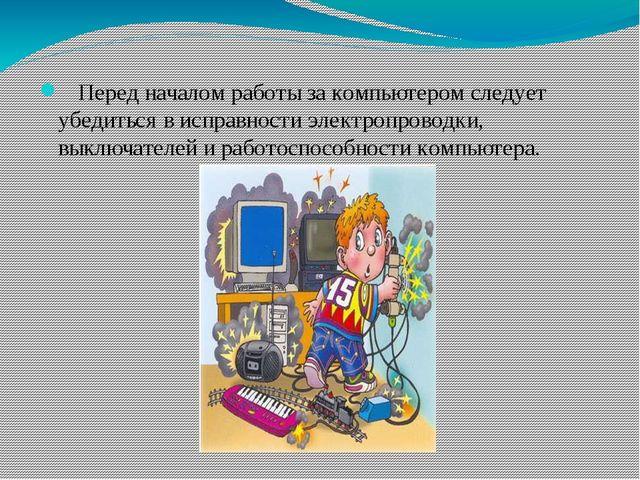 Перед началом работы за компьютером следует убедиться в исправностиэлектр...
