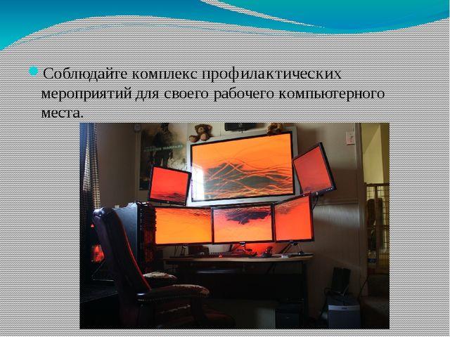 Соблюдайте комплекс профилактических мероприятий для своего рабочего компьюте...