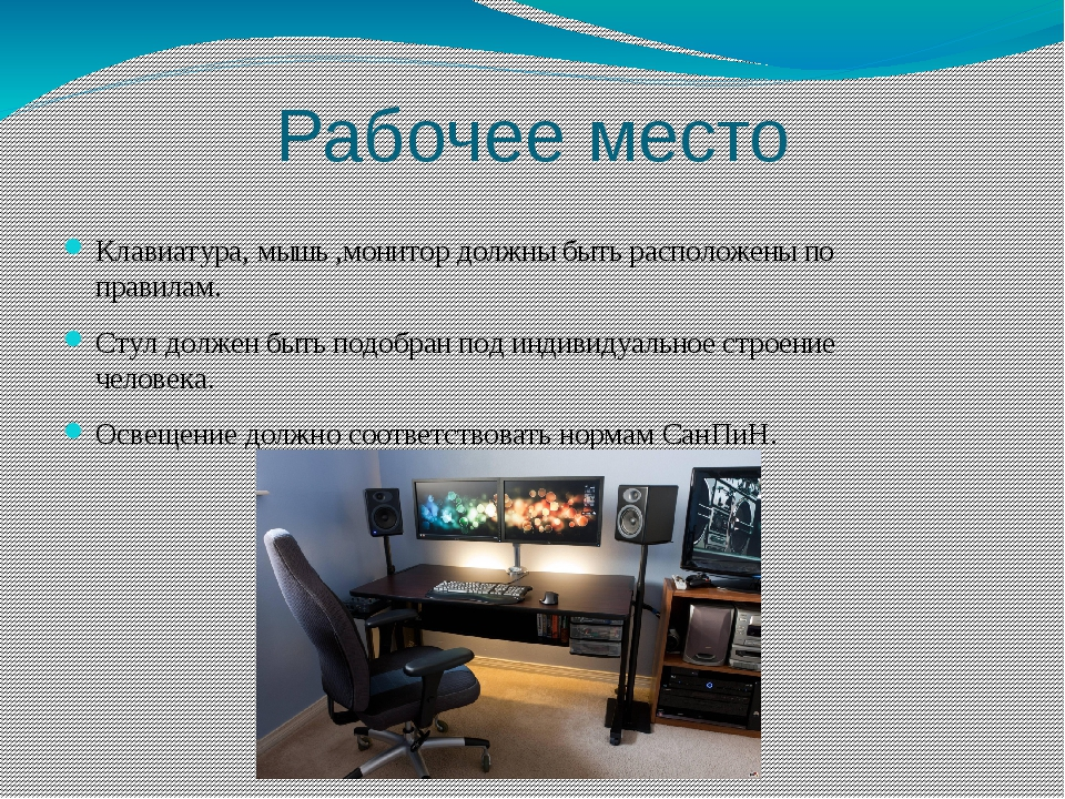 Рабочее место Клавиатура, мышь ,монитор должны быть расположены по правилам....