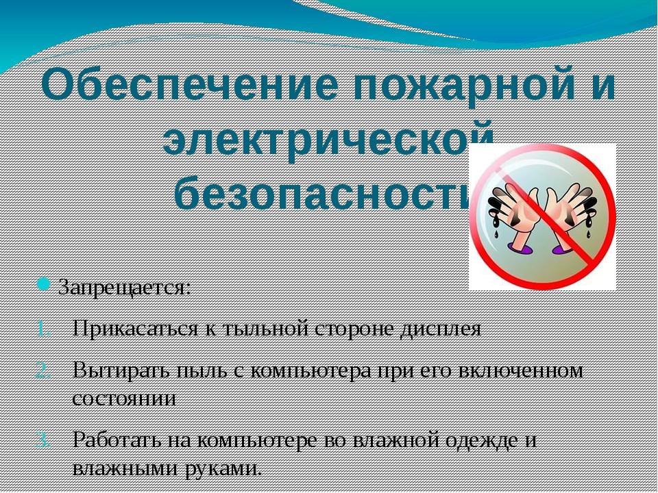 Обеспечение пожарной и электрической безопасности Запрещается: Прикасаться к...
