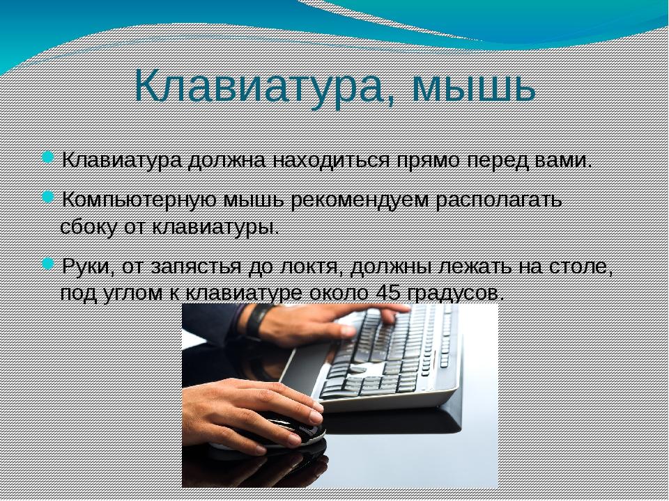 Клавиатура, мышь Клавиатура должна находиться прямо перед вами. Компьютерную...
