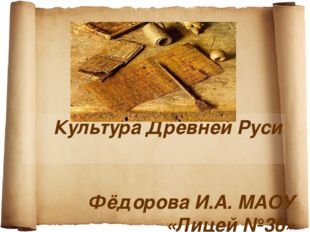 Культура Древней Руси Фёдорова И.А. МАОУ «Лицей №36»