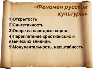 «Феномен русской культуры» 1)Открытость 2)Синтетичность 3)Опора на народные к