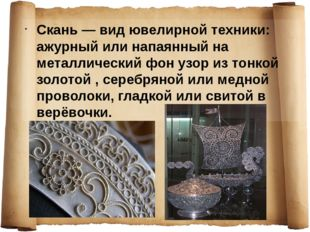Скань — вид ювелирной техники: ажурный или напаянный на металлический фон узо