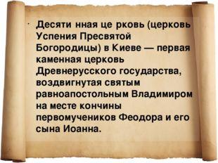 Десяти́нная це́рковь (церковь Успения Пресвятой Богородицы) в Киеве— первая
