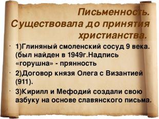 Письменность. Существовала до принятия христианства. 1)Глиняный смоленский со