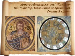 """Христос-Вседержитель"""" (Христос-Пантократор. Мозаичное зображение). Главный ку"""