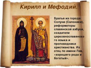 Кирилл и Мефодий. Братья из города Солуни (Салоники), реформаторы славянской