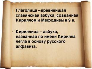 Глаголица –древнейшая славянская азбука, созданная Кириллом и Мефодием в 9 в.