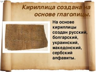 Кириллица создана на основе глаголицы. На основе кириллицы создан русский, бо