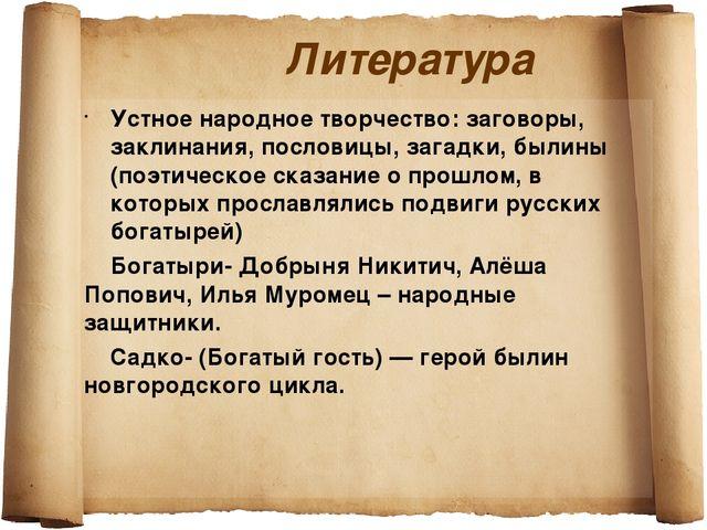 Литература Устное народное творчество: заговоры, заклинания, пословицы, загад...