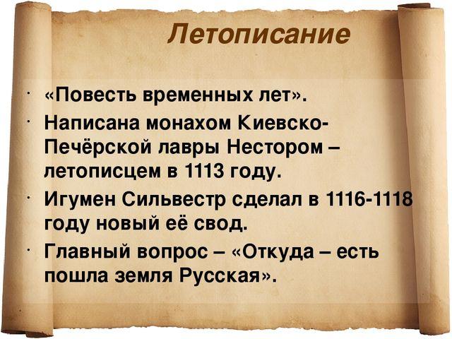 Летописание «Повесть временных лет». Написана монахом Киевско-Печёрской лавры...