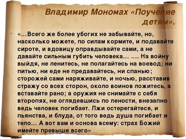 Владимир Мономах «Поучение детям». «…Всего же более убогих не забывайте, но,...