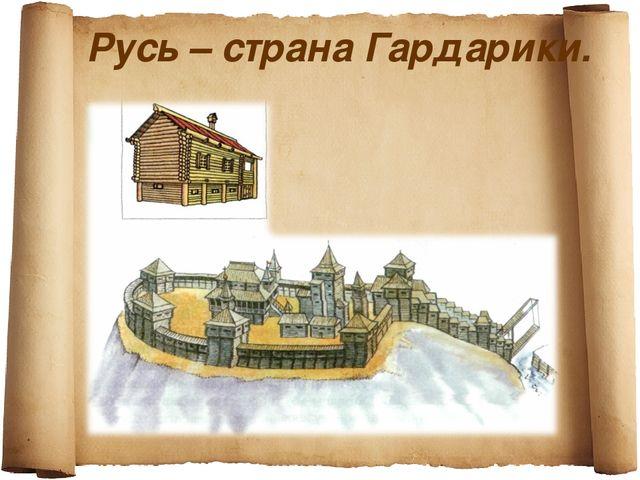 Русь – страна Гардарики.