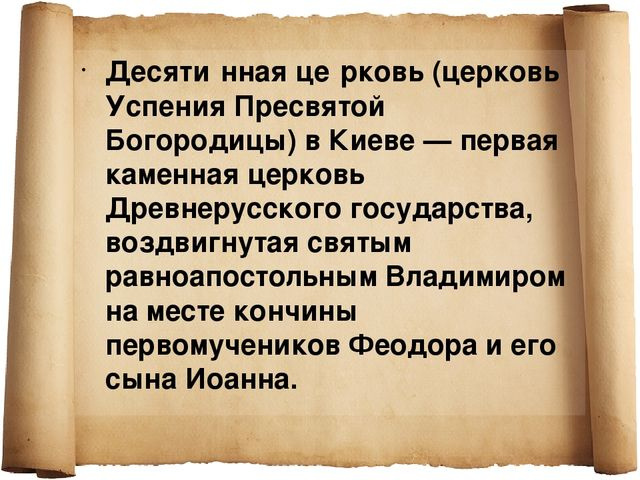 Десяти́нная це́рковь (церковь Успения Пресвятой Богородицы) в Киеве— первая...