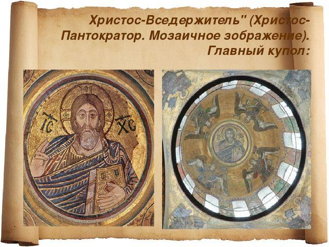 """Христос-Вседержитель"""" (Христос-Пантократор. Мозаичное зображение). Главный ку..."""