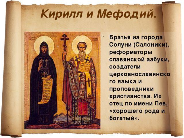 Кирилл и Мефодий. Братья из города Солуни (Салоники), реформаторы славянской...