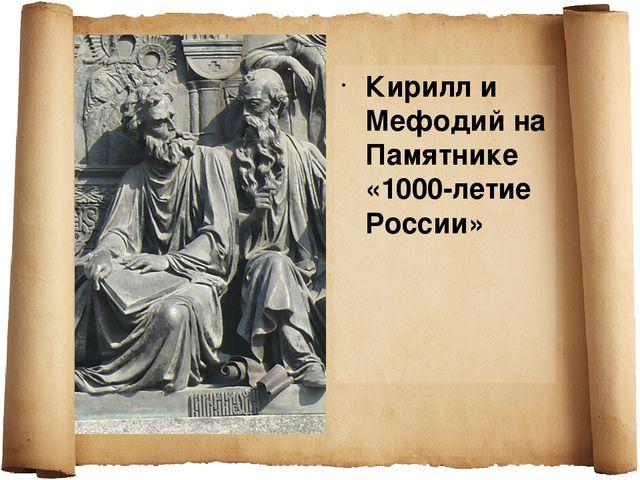 Кирилл и Мефодий на Памятнике «1000-летие России»