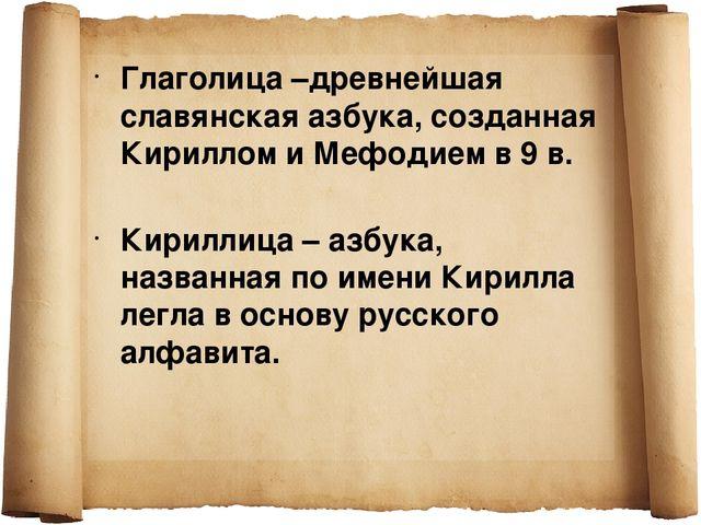 Глаголица –древнейшая славянская азбука, созданная Кириллом и Мефодием в 9 в....