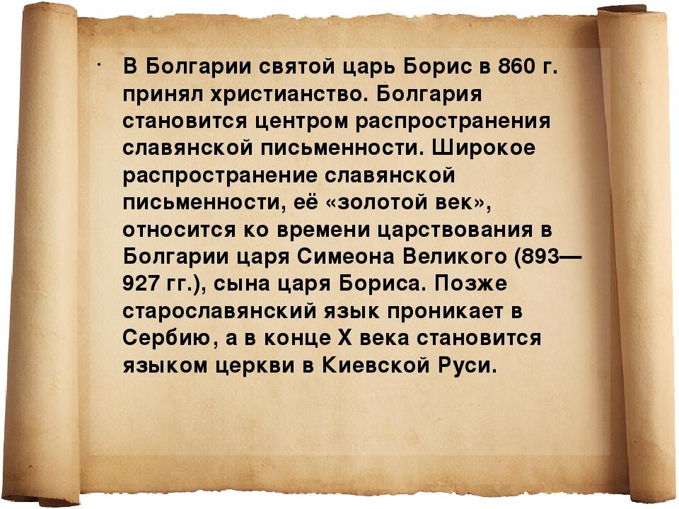 В Болгарии святой царь Борис в 860г. принял христианство. Болгария становитс...