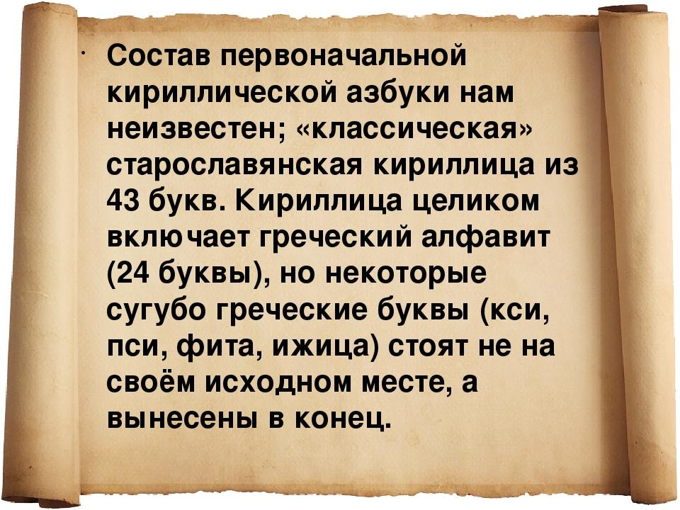 Состав первоначальной кириллической азбуки нам неизвестен; «классическая» ста...