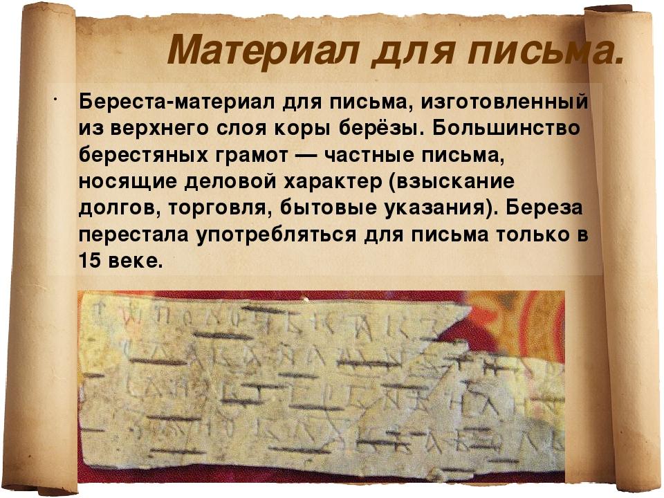 Материал для письма. Береста-материал для письма, изготовленный из верхнего с...