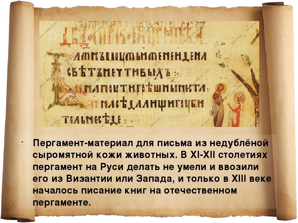 Пергамент-материал для письма из недублёной сыромятной кожи животных. В XI-XI...