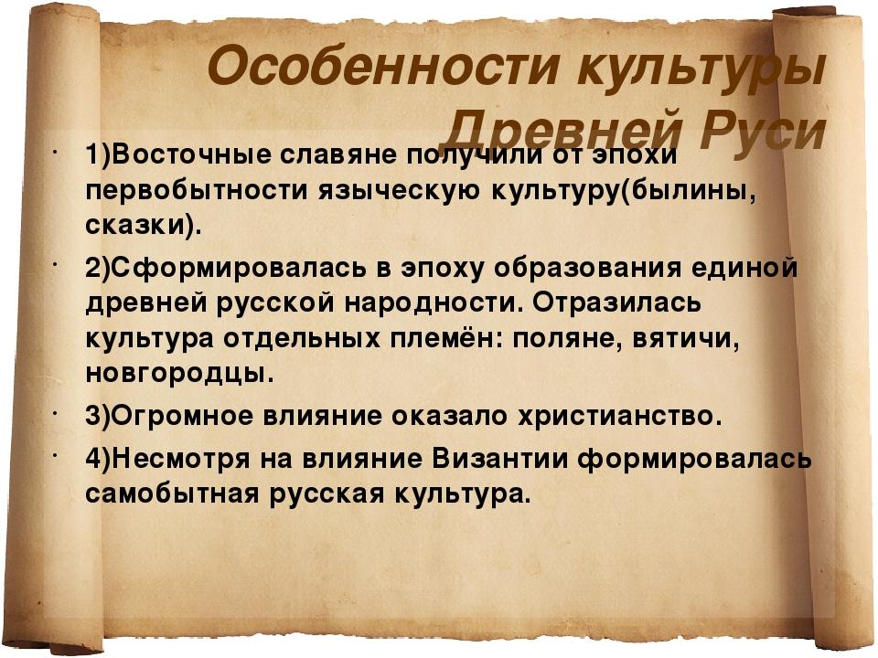 Особенности культуры Древней Руси 1)Восточные славяне получили от эпохи перво...