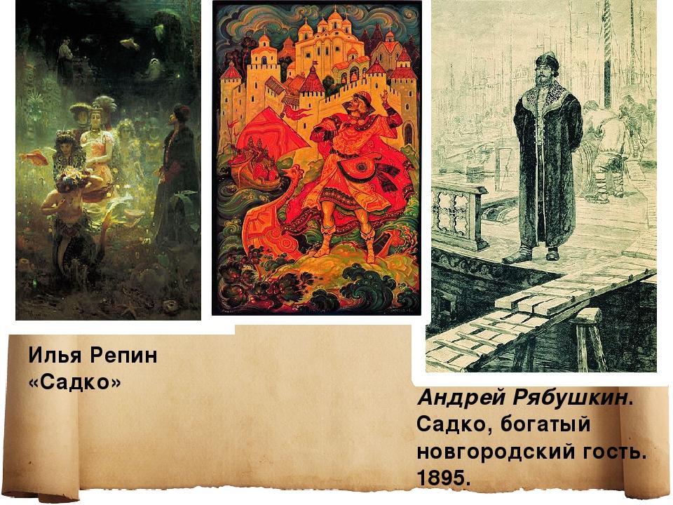 Илья Репин «Садко» Андрей Рябушкин. Садко, богатый новгородский гость. 1895.