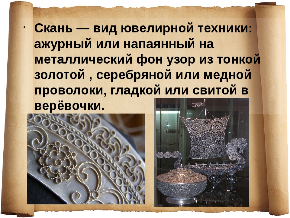 Скань — вид ювелирной техники: ажурный или напаянный на металлический фон узо...