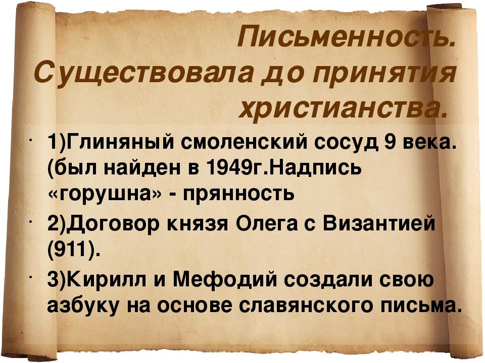 Письменность. Существовала до принятия христианства. 1)Глиняный смоленский со...
