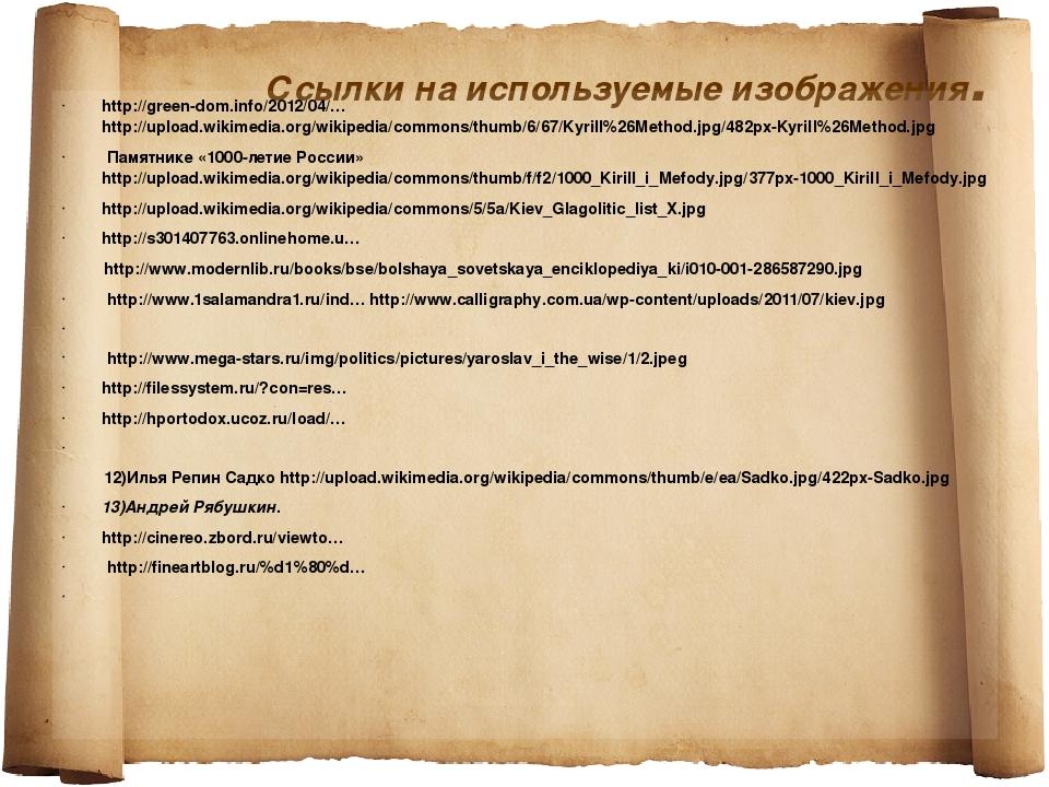 Ссылки на используемые изображения. http://green-dom.info/2012/04/… http://up...