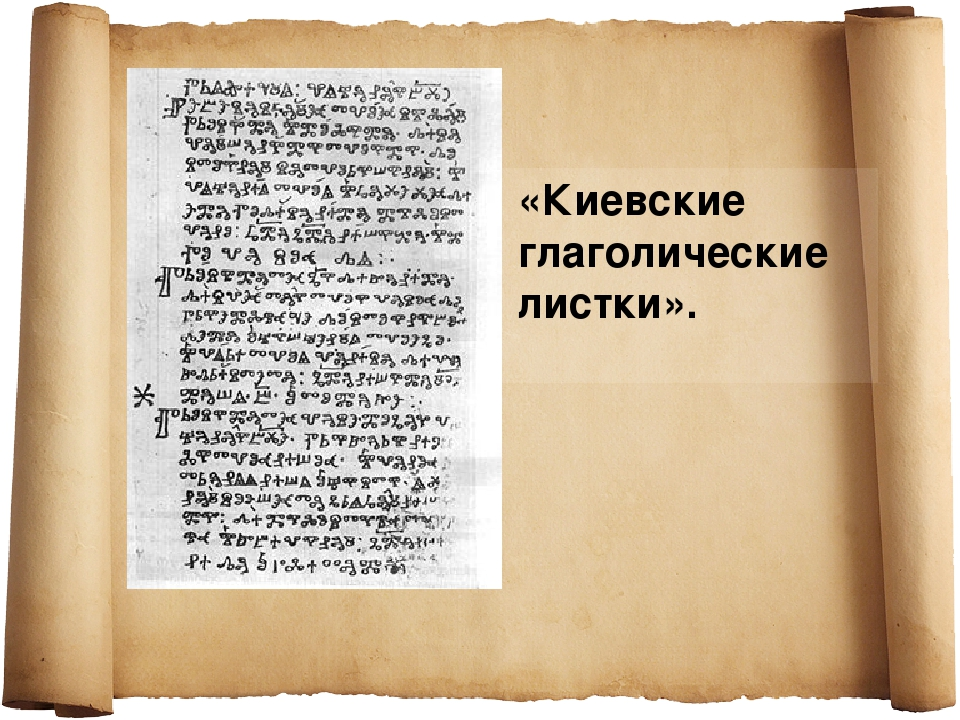 «Киевские глаголические листки».