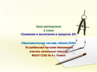 Образовательная система «Школа 2100» Ястребинская Наталия Николаевна учитель
