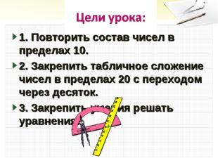 1. Повторить состав чисел в пределах 10. 2. Закрепить табличное сложение чисе