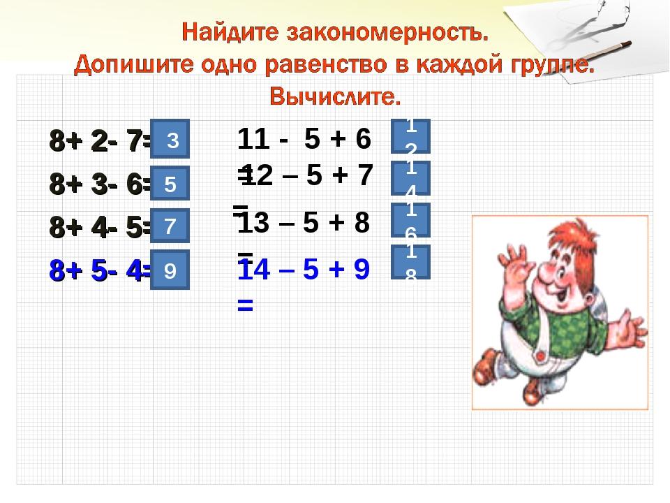 8+ 2- 7= 8+ 3- 6= 8+ 4- 5= 8+ 5- 4= 3 5 7 9 12 14 16 18 11 - 5 + 6 = 12 – 5...