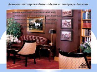 Декоративно-прикладные изделия в интерьере должны: Декоративно-прикладные из
