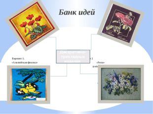 Банк идей                     Вариант 1.
