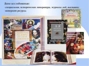 База исследования: База исследования: -специальная, историческая литература