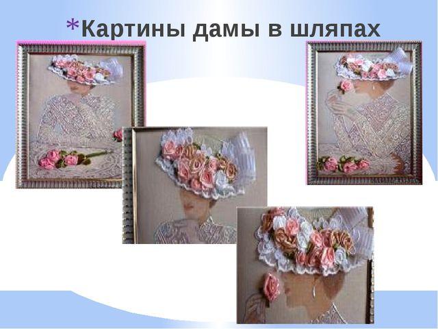 Картины дамы в шляпах