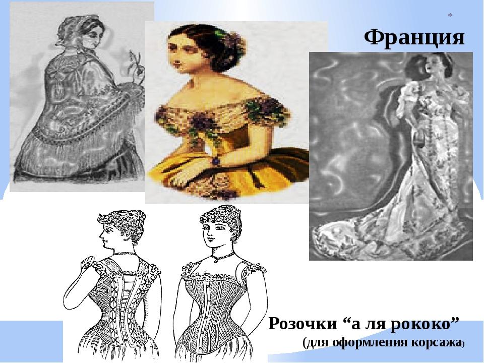 "Франция                            Розочки ""а ля рококо""  (для оформления кор..."