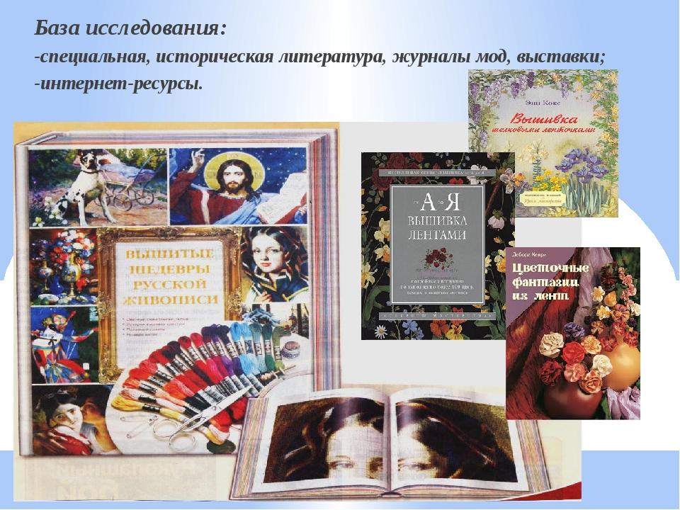 База исследования: База исследования: -специальная, историческая литература...